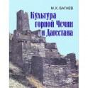 Культура горной Чечни и Дагестана
