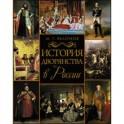 История дворянства в России