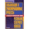Глобализация и трансформационные процессы в социально-политической сфере республик Северного Кавказа