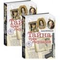 Тайна трёх государей (комплект из 2 книг)