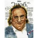 """Журнал """"Сноб"""" № 2. 2015"""