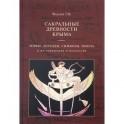 Сакральные древности Крыма. Мифы, легенды, символы, имена и их отражение в искусстве