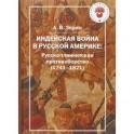 Индейская война в Русской Америке: русско-тлинкитское противоборство (1741-1821)
