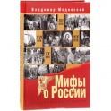 Мифы о России. Эксклюзивное издание