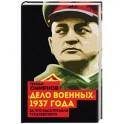 """""""Дело военных"""" 1937 года. За что расстреляли Тухачевского"""