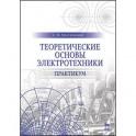 Теоретические основы электротехники. Практикум