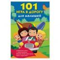 101 игра в дорогу для малышей