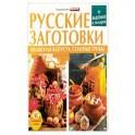 Русские заготовки.Кваш.капуста,соленые грибы