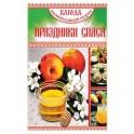Блюда православной кухни. Праздники Спаса