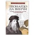 Леонардо да Винчи. Лучшие логические задачи и головоломки