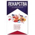 Лекарства. Недорогие и эффективные препараты