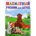 Шахматный учебник для детей