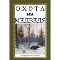 Охота на Медведя (сборник 3 книг)