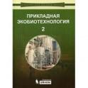 Прикладная экобиотехнология. В 2-х томах. Том 2