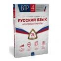 Всероссийские проверочные работы. Русский язык. 4 класс. Итоговые работы. 24 варианта