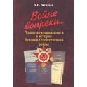 Войне вопреки... Академическая книга в истории Великой Отечественной войны