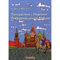 Путешествие с Георгием Победоносцем по Москве