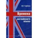 Времена английского языка. Учебное пособие
