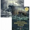 """Линейный корабль """"Императрица Мария"""". Легенда длиной в столетие (+ альбом)"""
