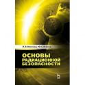Основы радиационной безопасности. Учебное пособие
