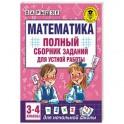 Математика. 3-4 классы. Полный сборник заданий для устной работы
