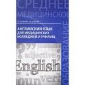 Английский язык для медицинских колледжей и училищ