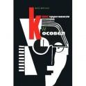 Конструктивизм и Косовел. Монография