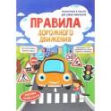 Правила дорожного движения. Книжка--плакат (+ наклейки)