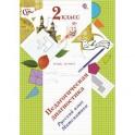 Педагогическая диагностика. 2 класс. Русский язык, математика. Комплект материалов