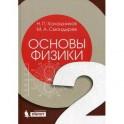 Основы физики. В 2 томах. Том 2