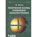 Физические основы кремниевой наноэлектроники. Учебное пособие