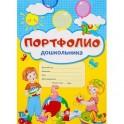 Портфолио для дошкольника (комплект из 10 листов)