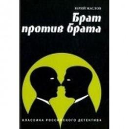 Брат против брата. Классика российского детектива