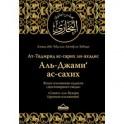 Ясное изложение хадисов «Достоверного свода». «Сахих» аль-Бухари (краткое изложение)