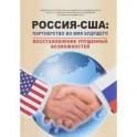 Россия - США: партнерство во имя будущего. Восстановление упущенных возможностей. 1994-2017 годы