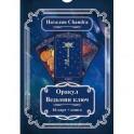"Оракул ""Ведьмин ключ"" (Комплект из 46 карт + книга)"