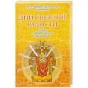 Дни светлой радости. Беседы о православных праздниках