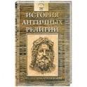 История античных религий: древнегреческая религия.