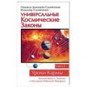 Универсальные космические законы. Книга 5