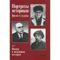 Портреты историков. Том 4. Новая и новейшая история