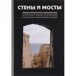 """""""Стены и мосты""""-V. Междисциплинарное взаимодействие исторического значения с науками"""