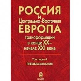Россия и Центрально-Восточная Европа: трансформации в конце XX - начале XXI века. В 2-х томах. Том 1
