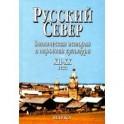Русский Север. Этническая история и народная культура XII - XX века