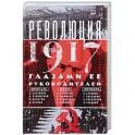 Революция 1917г. Глазами её руководителей