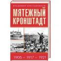 Мятежный Кронштадт. 1905-1917-1921