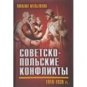 Советско-польские конфликты 1918-1939 гг.