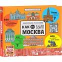 Москва. Как это было