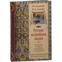 Русские волшебные сказки по изданиям Сытина
