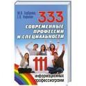 333 современные профессии и специальности. 111 информационных профессиограмм