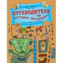 Путеводитель по детскому Петербургу в играх, картах и картинках